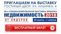 Pogostite.ru - Недвижимость от лидеров 2018 – масштабная выставка от надежных компаний