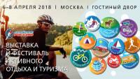 Pogostite.ru - Открой свою Россию 2018 – выставка для путешественников и активных людей