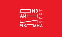 Pogostite.ru - Выставка Дизайн и реклама Next 2018 – все о рекламе и маркетинге