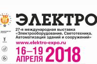 Pogostite.ru - Электро 2018 – масштабная выставка в области электроэнергетической промышленности