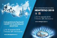Pogostite.ru - Нефтегаз 2018 – выставка новых технологий и перспектив нефтегазовой промышленности