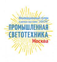 Pogostite.ru - Промышленная светотехника 2018  –  масштабная выставка систем освещения