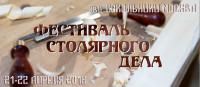 Pogostite.ru - Фестиваль столярного дела 2018 – изделия из дерева, которые вы еще не видели!
