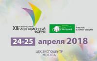 Pogostite.ru - Выставка Навитех 2018 – новое слово в навигации