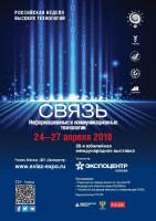 Pogostite.ru - Связь 2018 – выставка телекоммуникаций, сетевых технологий и систем реального времени