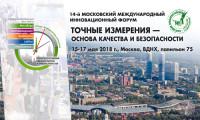 Pogostite.ru - MetrolExpo 2018 – выставка измерительной и испытательной аппаратуры