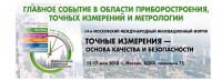 Pogostite.ru - PromAutomatic 2018 – выставка средств контроля и автоматизации