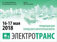 Pogostite.ru - ЭлектроТранс 2018 – выставка, которая стремится улучшить пассажирские перевозки