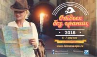 Pogostite.ru - Отдых без границ 2018 – выставка для активных и жизнерадостных