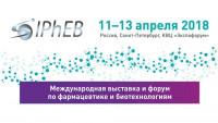 Pogostite.ru - IPhEB Russia 2018 – важное событие в мире фармацевтики