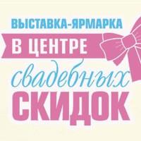 Pogostite.ru - В центре свадебных скидок. Лето 2018 – все для совершенной свадьбы