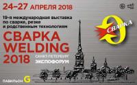 Pogostite.ru - Выставка Сварка/Welding 2018 – новые технологии сварочной обработки