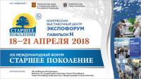 Pogostite.ru - Старшее поколение 2018 – медицинский форум долголетия и здоровья