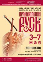 Pogostite.ru - Православная Русь. Санкт-Петербург 2018 – важное событие в мире христианства