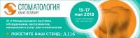 Pogostite.ru - Стоматология Санкт-Петербург 2018 – выставка нового оборудования и технологий в сфере
