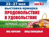 Pogostite.ru - Продовольствие в удовольствие. Летний сезон 2018 – выставка качественной и свежей продукции
