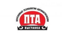 Pogostite.ru - ПТА – Санкт-Петербург 2018 – выставка промышленных технологий в области автоматизации
