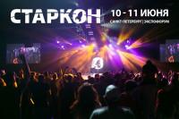 Pogostite.ru - Старкон-2018 – масштабный развлекательный фестиваль: научные технологии, игры, кино и многое другое