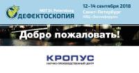 Pogostite.ru - Дефектоскопия / NDT St. Petersburg 2018 – выставка устройств для контроля производства