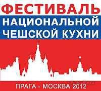 Pogostite.ru - Чешский Фестиваль Национальной Кухни