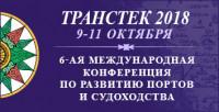 Pogostite.ru - Транстек 2018 – выставка портового оборудования и технологий