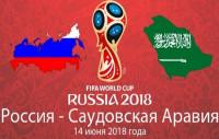 Pogostite.ru - Первый матч ЧМ-2018: Россия – Саудовская Аравия. Прогнозы