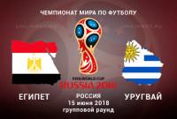 Pogostite.ru - Как пройдет поединок между Египтом и Уругваем на ЧМ-2018: прогнозы
