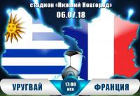 Pogostite.ru - Уругвай стремится к победе над Францией