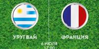 Pogostite.ru - Уругвай – Франция: чего ожидать от матча?