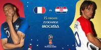 Pogostite.ru - Финал ЧМ-2018! Франция–Хорватия – чего ждать?
