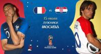 Pogostite.ru - Хорватия никогда не выигрывала поединки с Францией