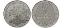 Pogostite.ru - Медаль на память о ЧМ-2018 в России