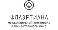 Pogostite.ru - Флаэртиана 2018 – масштабный кинофестиваль документального жанра