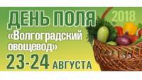 Pogostite.ru - «Волгоградский овощевод» 2018 – день урожая в Волгограде