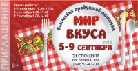 Pogostite.ru - Мир вкуса. Сентябрь 2018  – масштабная продовольственная выставка