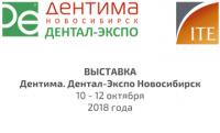 Pogostite.ru - Дентима. Дентал-Экспо Новосибирск 2018 – инструменты для белоснежной улыбки и здоровых зубов