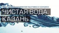 Pogostite.ru - Чистая вода. Казань 2018 – выставка чистой воды