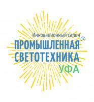 Pogostite.ru - Промышленная светотехника. Уфа 2018 – свет нового времени