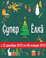 Pogostite.ru - СуперЕлка – главный праздник для всей семьи!
