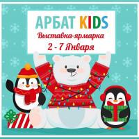 Pogostite.ru - Новогодние идеи на Арбат Кидс 2019