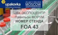 Pogostite.ru - Упаковочные технологии в рамках выставки upakovka 2019