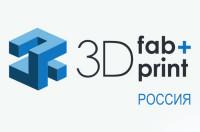Pogostite.ru - 3D fab + print Russia 2019 – инновационные технологии в сфере 3D моделирования