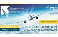 Pogostite.ru - NAIS 2019 – важная выставка а сфере гражданской авиации