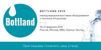 Pogostite.ru - Выставка Bottland 2019 –инвентарь и технологии для разлива напитков