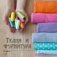 Pogostite.ru - Салон тканей и фурнитуры для производства одежды 2019 – качество и гарантия долговечности