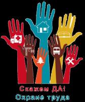 Pogostite.ru - КУБ Экспо 2019: охрана труда как один из приоритетов любой деятельности
