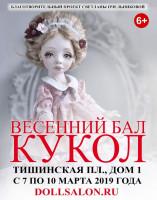 Pogostite.ru - Весенний Бал Кукол 2019 – сказочный праздник состоится 7-10 марта в ТВК «Тишинка»