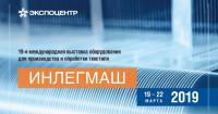 Pogostite.ru - Инлегмаш 2019 – лучшая техника для создания и обработки текстильной продукции будет представлена 19-22 марта в Экспоцентре