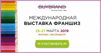 Pogostite.ru - В Экспоцентре стартовала выставка франшиз BUYBRAND Franchise Market 2019: событие продлится до 27 марта