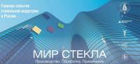 Pogostite.ru - Мир стекла 2019 – крупная выставка пройдет 2-5 апреля в ЦВК «Экспоцентр»